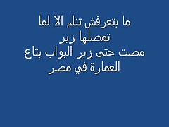 Arabskie svingery razvlekajutsja